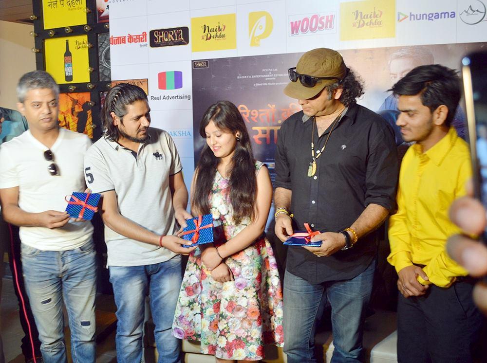 Rishton Ki Saanjh 3 Film Movie Download