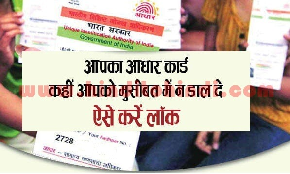 3 Steps To Lock Aadhaar Biometric Data Online in Hindi