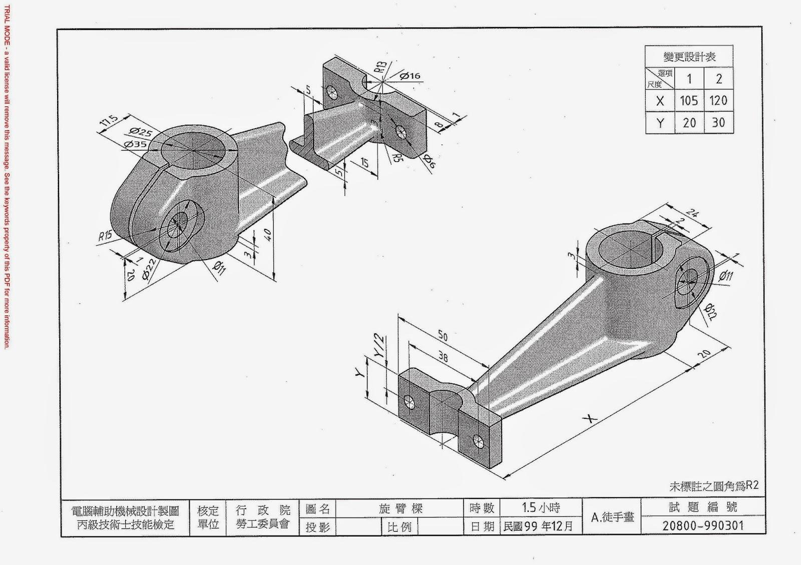 中工 212 班級使用: 電腦輔助機械設計製圖丙級徒手繪題目