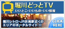 堀川どっとTV