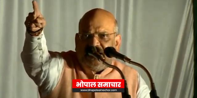 कमलनाथ जी अगर रुपया इकठ्ठा करने से फुर्सत मिले तो बता देना: अमित शाह | MP NEWS