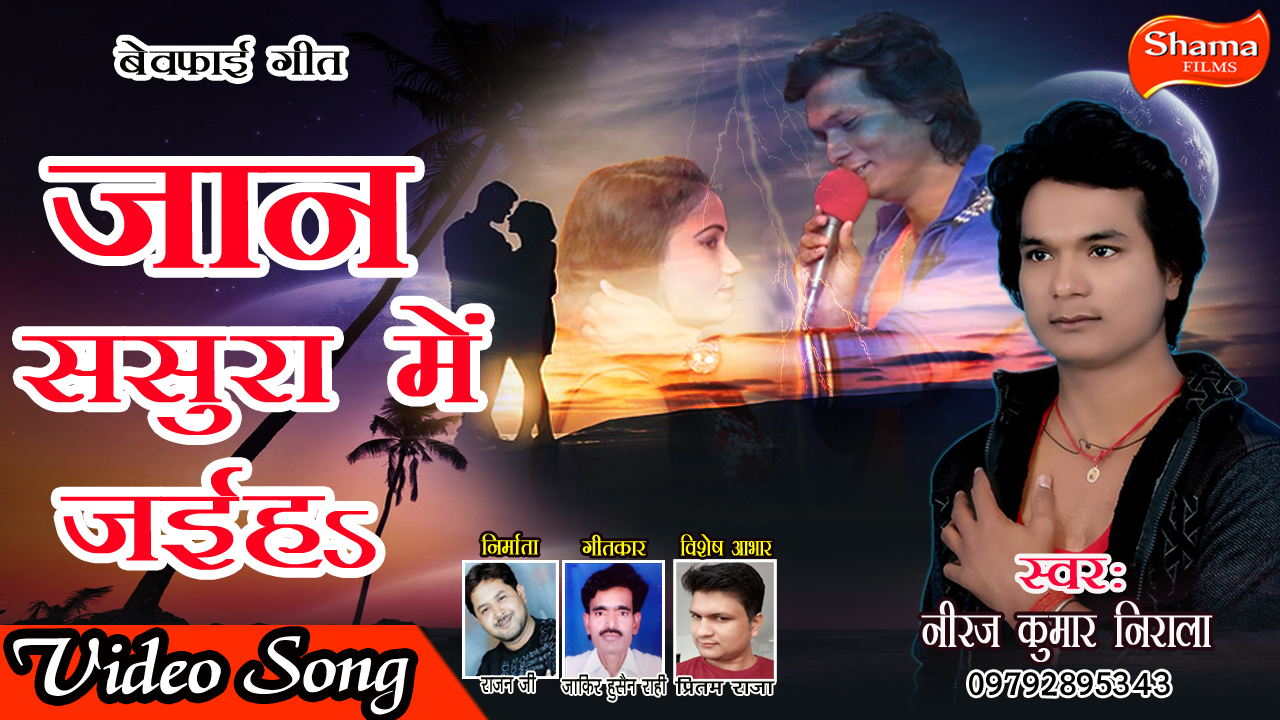 bhojpuri gana mp3 main song