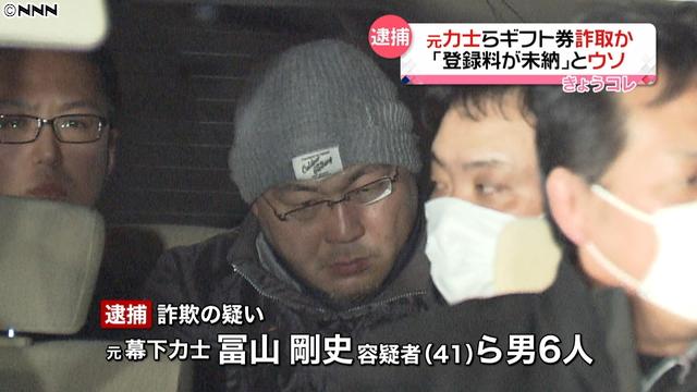 警報!!最新詐欺情報: 幕下優勝経験の元力士冨山剛史容疑者(41)ら6人を逮捕 詐欺容疑で