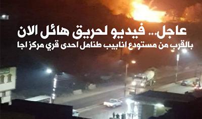 عاجل.. بالفيديو الان : حريق هائل بالقرب من مستودع انابيب طنامل احدى قري مركز اجا