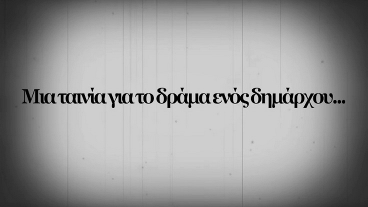 Σατιρικό βίντεο της ΚΝΕ για τον Δήμαρχο Αλεξανδρούπολης Βαγγέλη Λαμπάκη