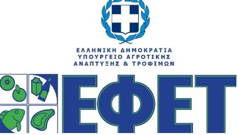 Τούρκικης προέλευσης προϊόν που διακινούσαν τα LIDL, ανακάλεσε ο ΕΦΕΤ