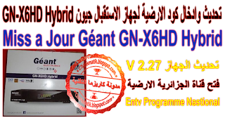 Miss-aJour-Demo-Geant-GN-X6HD-Hybrid-update