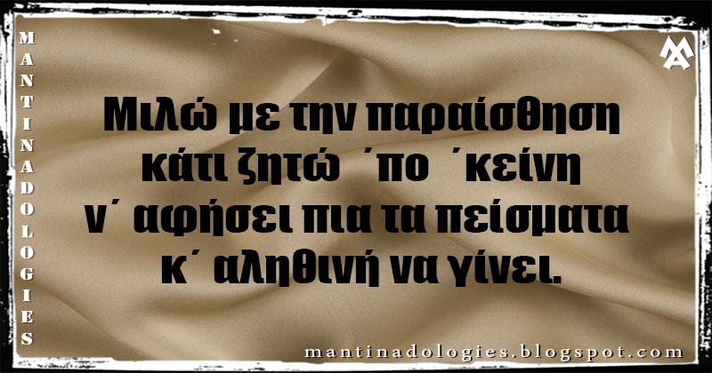 Μαντινάδα - Μιλώ με την παραίσθηση, κάτι ζητώ  ΄πο  ΄κείνη ν΄ αφήσει πια τα πείσματα κ΄ αληθινή να γίνει.