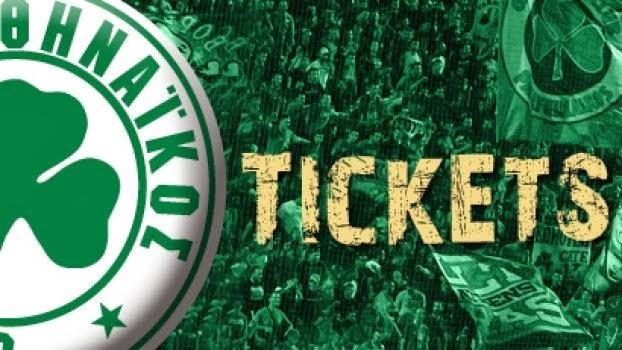 Τα εισιτήρια με Ατρόμητο