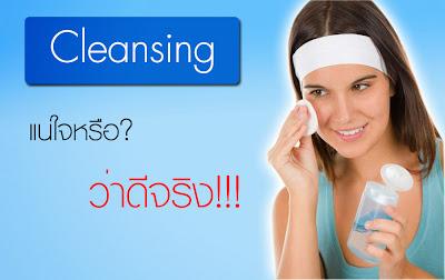 Cleansing ทำความสะอาดหน้า ลดสิว