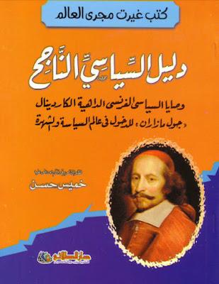 حمل كتاب دليل السياسي الناجح - جول مازاران