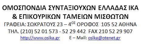 Ομοσπονδία Συνταξιούχων Ελλάδας ΙΚΑ