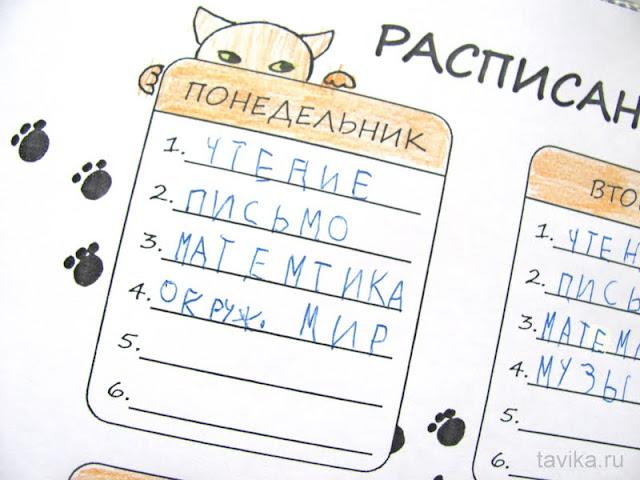 Расписание уроков шаблон для раскрашивания