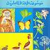 موسوعة الأطفال العلمية للحيوانات والطيور والحشرات - تحميل مباشر