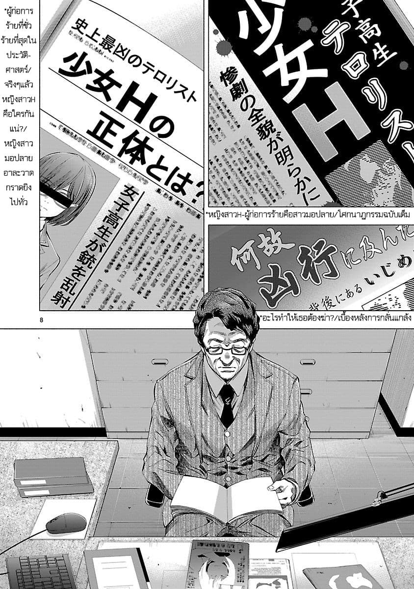 อ่านการ์ตูน Himenospia ตอนที่ 8 หน้าที่ 8