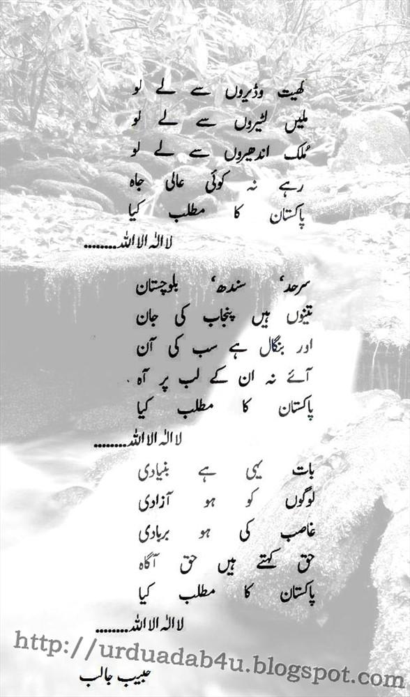 lmentiped • Blog Archive • Pakistan ka mustaqbil urdu essay