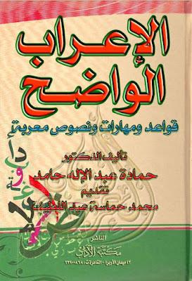 الإعراب الواضح - حمادة عبد الإله حامد, pdf