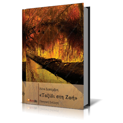 Taxidi sti zoi, Lena Septembri, Greek Books