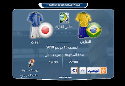 مشاهدة مباراة البرازيل واليابان بث مباشر اليوم 15-6-2013
