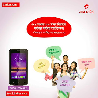 airtel-Win-Walton-Primo-D7-Smartphone-Every-hour-by-recharging-66Tk-and-99Tk+Call-Rate-Offer