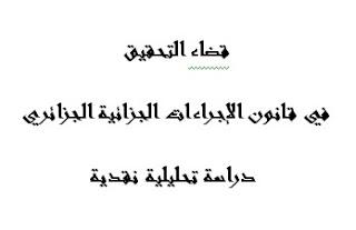 قضاء التحقيق في قانون الإجراءات الجزائية الجزائري دراسة تحليلية نقدية