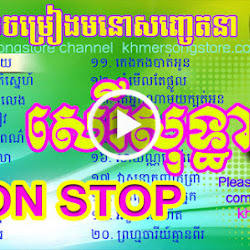 Khmersongstore com - Free songs, video, comedy online for