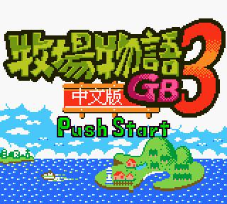 【GBC】牧場物語3:當男孩遇見女孩+遊戲攻略!
