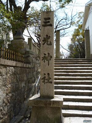 三光神社社号標