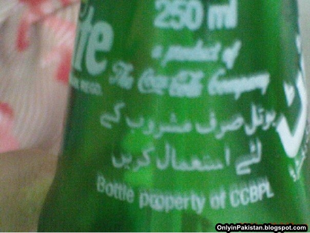 Funny Pakistani Cola warning