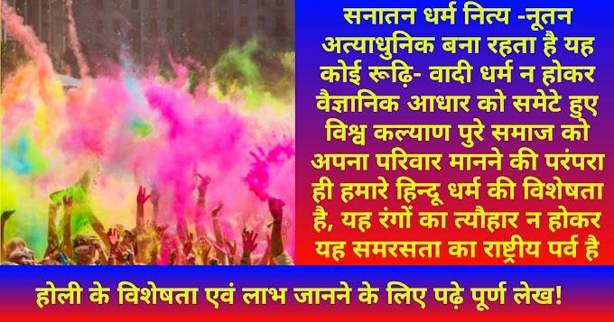 होली हिन्दू समाज के समरसता का अद्भुत उदाहरण------! बहुत-बहुत शुभकामनायें.