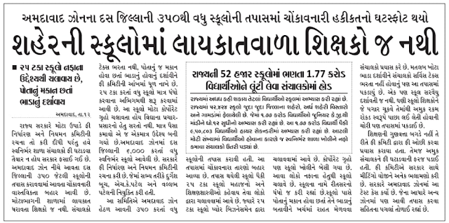Gujarat Educational News 16-01-2018