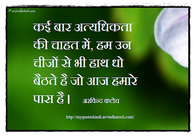 Hindi Quote, Sometimes, desire, exorbitance, अत्यधिकता, चाहत