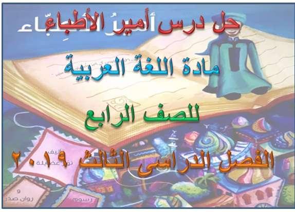 حل قصة أمير الأطباء لغة عربية للصف الرابع فصل ثالث 2019 - موقع مدرسة الامارات