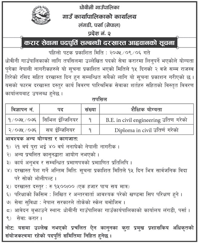 Dhobini Rural Municipality Vacancy Notice for Civil and Sub Engineer.