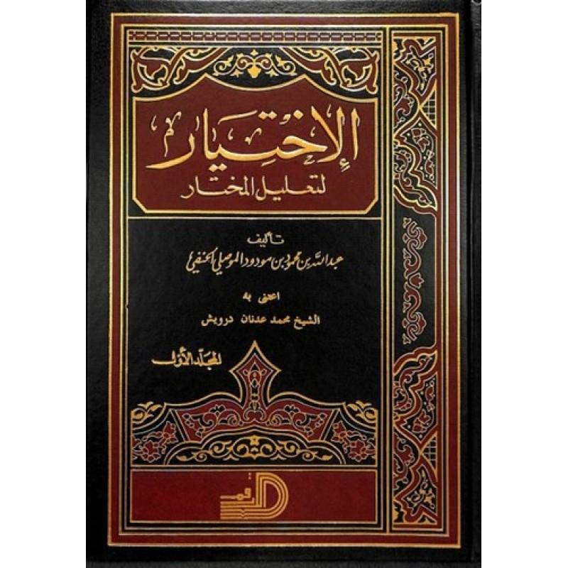 arapca indir el ihtiyar indir
