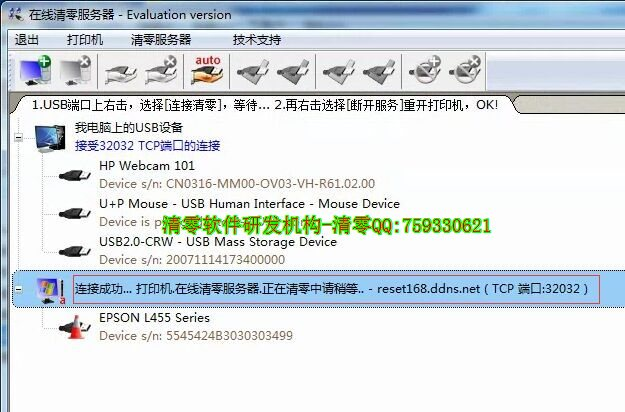 Epson ep804 driver