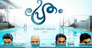 Pretham Malayalam movie songs lyrics