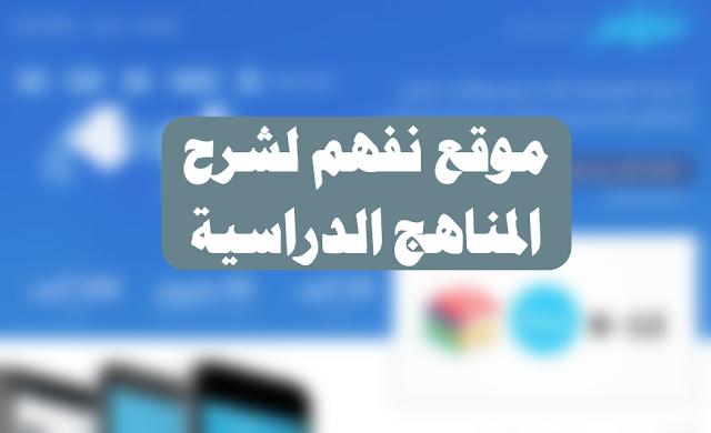 موقع نفهم لشرح المناهج الدراسية للدول العربية