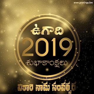 Vikāri nama samvatsara 2019 Telugu ugadi images