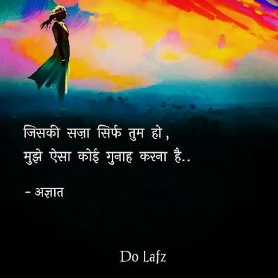 2 line shayari | Love shayari in hindi