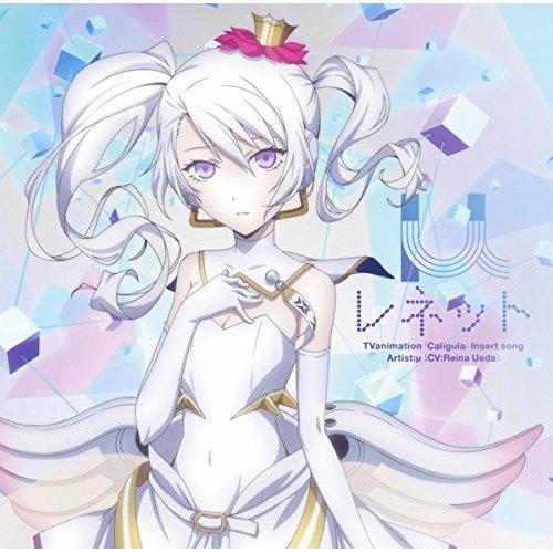 Caligula Insert Song Single: reinette / μ (CV: Reina Ueda)