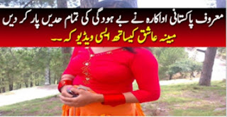 Pakistani Actresses Jiya Butt Leaked Footage