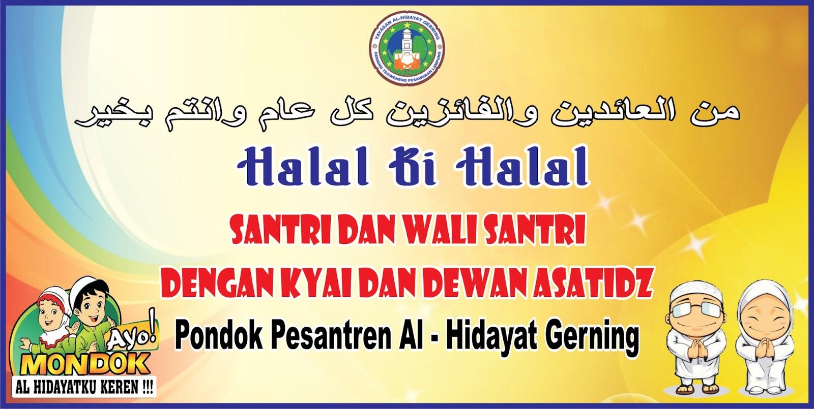 Al Hikam Digital Contoh Banner Halal Bi Halal