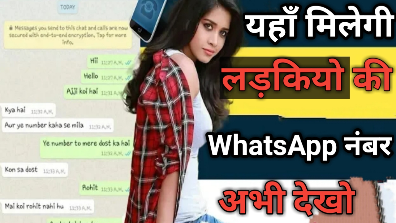 What is Girls Mobile Number App in Hindi ~ Techyallinone- Learn