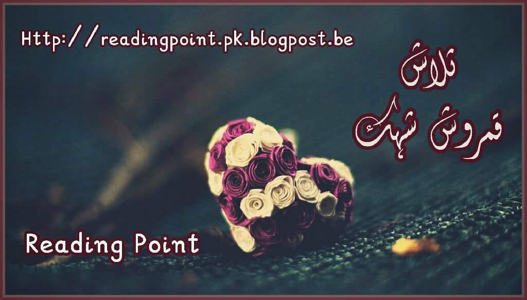 Qamrosh shehk novel list | Urdu Novel Lovers: Dil pe mohabbat ki