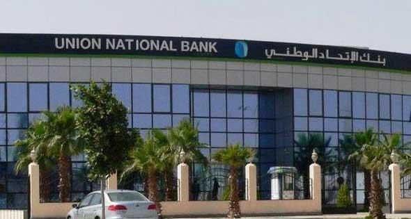 وظائف بنوك - وظائف بنك الاتحاد الوظنى 2019 UNB - ج التخصصات التقديم الان