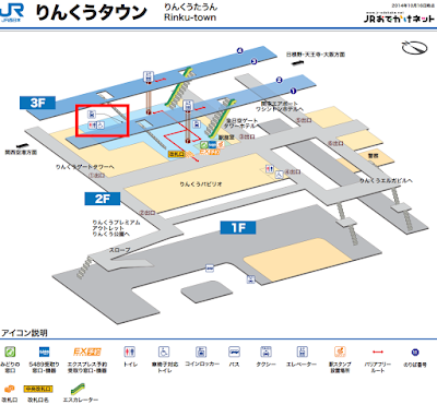 JR臨空城站置物櫃位置