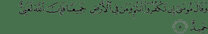 Surat Ibrahim Ayat 8