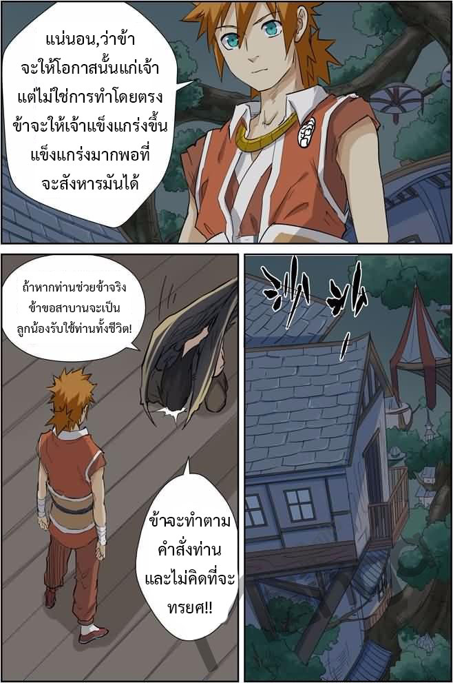 Tales of Demons and Gods ตอนที่ 155.5 หน้า 8