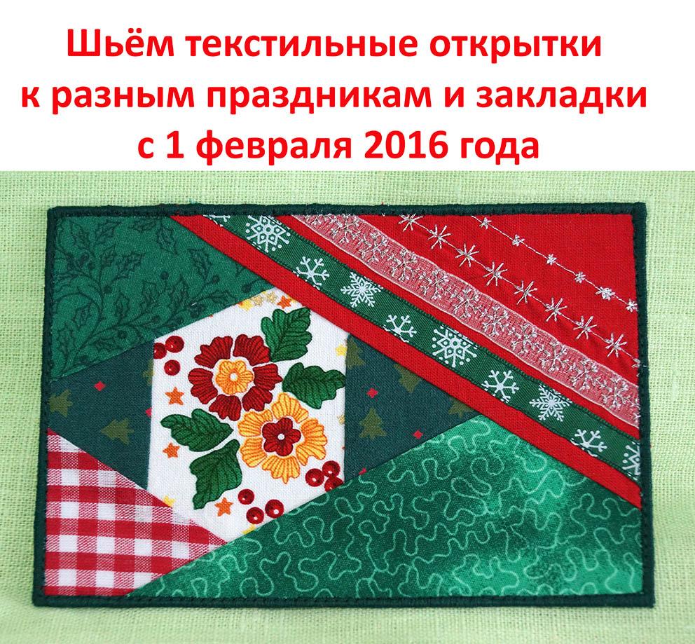 Как сшить текстильную открытку